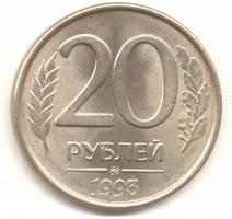 20 рублей 1993 ммд реверс