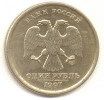 1 рубль 1997 сп аверс