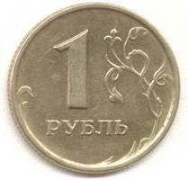 1 рубль 1997 сп реверс