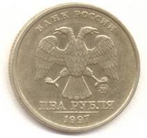 2 рубля 1997 м аверс