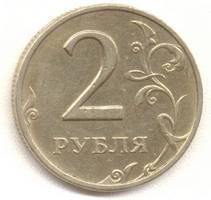 2 рубля 1997 м реверс