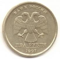 2 рубля 1997 сп аверс