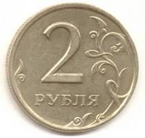 2 рубля 1997 сп реверс