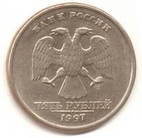 5 рублей 1997 сп аверс