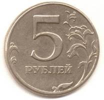 5 рублей 1997 сп реверс