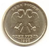 1 рубль 1998 сп аверс