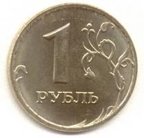 1 рубль 1998 сп реверс