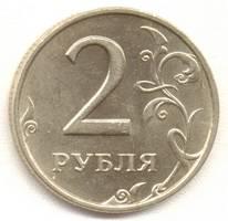 2 рубля 1998 м реверс