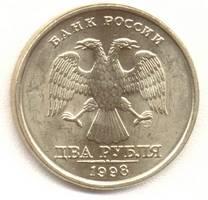 2 рубля 1998 сп аверс