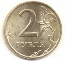 2 рубля 1998 сп реверс