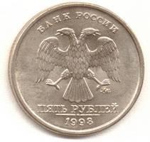 5 рублей 1998 м аверс