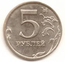 5 рублей 1998 м реверс