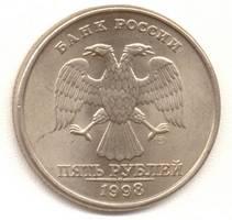 5 рублей 1998 сп аверс