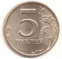 5 рублей 1998 сп реверс