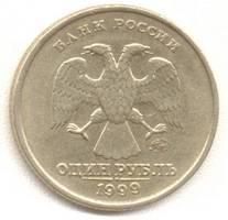 1 рубль 1999 м аверс