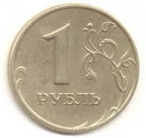 1 рубль 1999 м реверс
