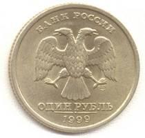 1 рубль 1999 сп аверс