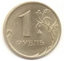 1 рубль 1999 сп реверс