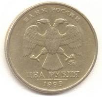 2 рубля 1999 м аверс