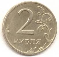2 рубля 1999 м реверс