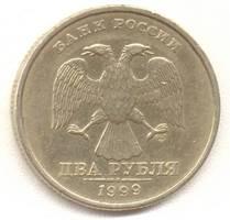 2 рубля 1999 сп аверс
