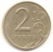 2 рубля 1999 сп реверс