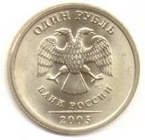 1 рубль 2005 сп аверс