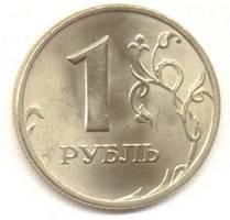 1 рубль 2005 сп реверс