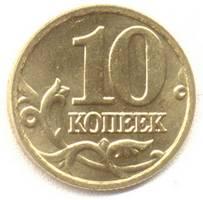 10 копеек 2006 м реверс